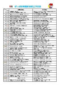 ぽっぽ保育園 平成28年8月献立表 (3)のサムネイル