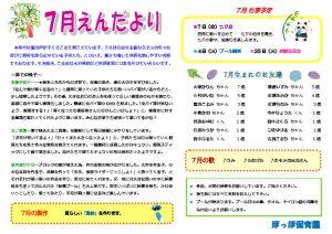 平成29年7月園だより ぽっぽ保育園 (1)のサムネイル