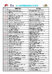 平成30年5月献立表 ぽっぽ (1)のサムネイル