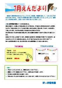 thumbnail of ぽっぽ保育園 28年7月園だより (1)