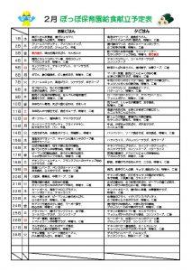 平成29年2月献立表 ぽっぽ (5)のサムネイル
