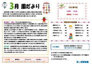 ぽっぽ保育園 平成29年3月園便り  (1)のサムネイル