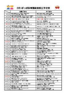 p平成29年3月献立表pのサムネイル