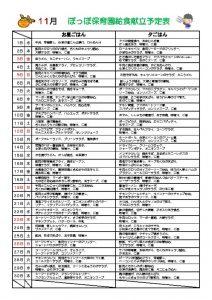 平成29年11月献立表 ぽっぽのサムネイル
