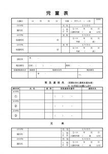 jidou2019のサムネイル
