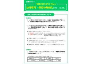 hituyoujimu_190917-03 111のサムネイル