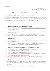 新型コロナウイルス感染症への対応(ぽっぽ)(再)のサムネイル
